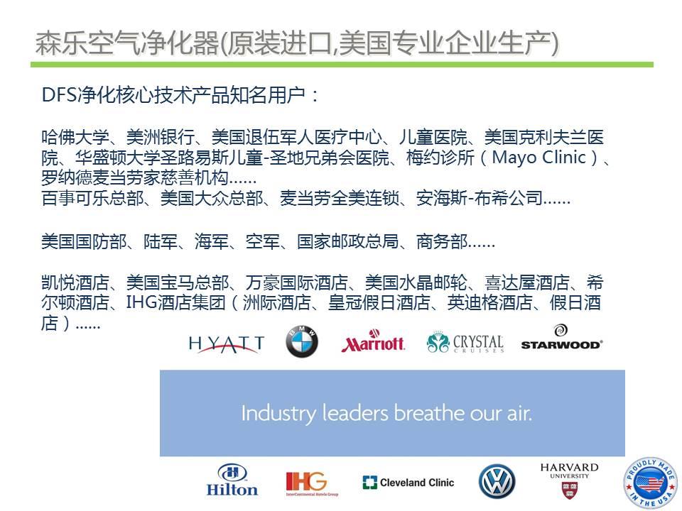 DFS相关技术及产品被多家医院等专业机构选用
