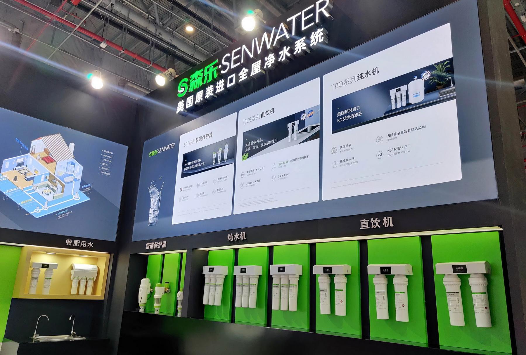 ▲森乐展台及全系列原装进口净水产品实景全角度剖析