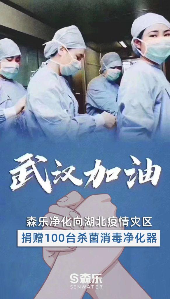 武汉加油-抗疫01